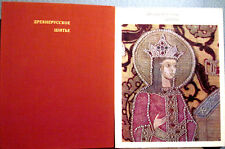 """1971 Book-album """"ANCIENT RUSSIAN SEWING"""" in Russian and in French"""