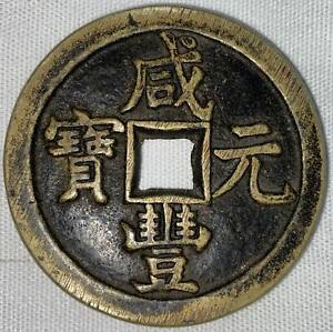 Chinese Ancient Bronze Copper Coin diameter:56mm thickness:4.7mm