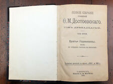 1895 Imperial Russian DOSTOEVSKY The Brothers Karamazov part II Book
