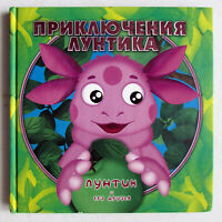 2007 Russian Children's Book ADVENTURES OF LUNTIK Cartoon