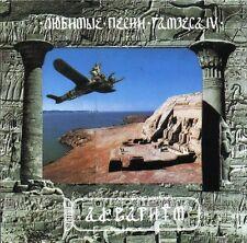 Akvarium - Ljubimye Pesni Ramzesa IV (CD)  TRIARIY 1996  AM 001 B.GREBENSCHIKOV