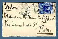 MONACO - 1923/1924 - BIGLIETTO LETTERA - Destinazione Roma. Luigi II. R703