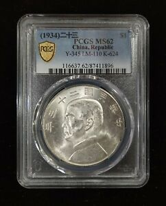 CHINA (ROC) Silver Coin Yr 23 1934 S$1 Y-345 LM-110 K-624 PCGS MS 62