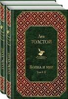 War and peace Tolstoy 2 books Война и мир Толстой