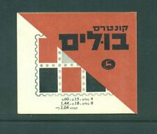 Israel 1971 Second town Emblems  Booklet Bale B15