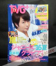 Japan TV GUIDE PLUS Vol.23 ARASHI Sho Sakurai Hey!Say!JUMP Johnny's Keyakizaka46