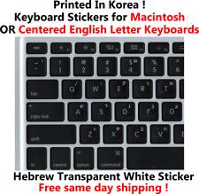 Hebrew White letters Keyboard Sticker Best Quality Transparent Sticker