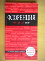 Florentsija + mappa Russian Edition Trading House Eksmo Firenze russo 805 nuovo