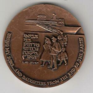 Israel 1963 UJA -25 Years of Rescue and Rebuilding Award Medal 59mm Bronze #3