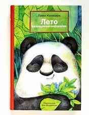 Russian Children Book Лето разноцветно-косолапое Павел Калмыков Худ.Н. Макаренко