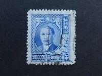China 1948 Stamp  $ 5 Million Stamp 5000000 Dollars.<Highest Value> 伍佰萬圓