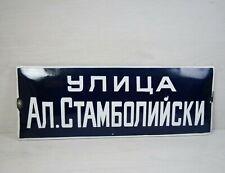 Big Vintage Metal Enamel Street Sign Aleksandar Stamboliyski in Blue & White
