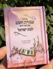 Hebrew Siddur Jewish Prayer Book for Girl Woman with Psalms Sefaradi Bat Mitzvah