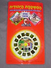 Jewish View-Master VERY RARE new old stock, Abraham and Leah