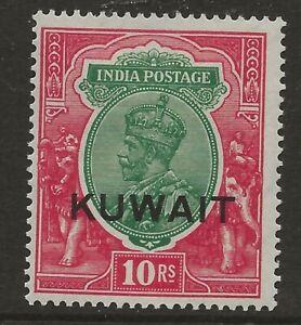 KUWAIT  SG 28  1934 WATERMARK MULTIPLE STARS 10r    FINE MOUNTED MINT