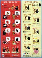 Japan 2018 Postbär Post Kumamon Maskottchen 9316-9335 Kleinbogen Postfrisch MNH