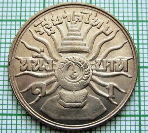 THAILAND 1963 1 BAHT, 36th ANNIVERSARY OF RAMA IX
