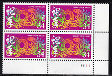 Sc# 3500 34 Cent Year of the Snake (2001) MNH PB/4 P# P11111 LR SCV $3.00