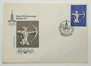1980 FDC XXII Moscow Summer Olympics Women's Archery Event  Scott #362