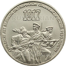 USSR 3 RUBLES 1987 RUSSIAN COIN * 70 YEARS SOVIET POWER OCTOBER REVOLUTION *A2