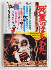 Evil Dead (Japan) FRIDGE MAGNET (2 x 3 inches) movie poster sam raimi japanese