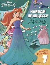 ARIEL Disney Paper Doll Book Fairy Tale Princess Fantasy Mermaid 7 Dresses