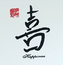 "3D Black Glass Mirror Asian Print ""Happiness"" Wall Decor"