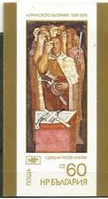 BULGARIA Scott# 2381 HB 1976 Arte