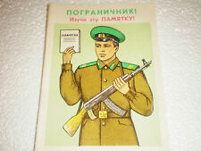 RARE VINTAGE USSR Soviet Russian Army Military KGB Manual First Aid