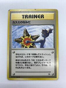 1x Naked Misty's Tears DAMAGED Banned Gym Heroes Trainer Japanese Pokemon
