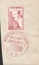 JAPAN 1958 CENTENERY KEIO GIJUKU PRIVATE EDUCATION STAMP FIRST DAY CANCELLATION