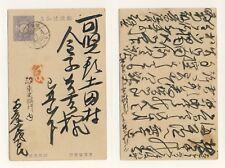 "JAPON / JAPAN -  ""急"" (Kyū) on 1 1/2S Postal Card Ascher #29 used 1915"