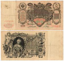 Russia 100 Ruble P#13a(2) (1909) Gosudarstvenniy Bank VF