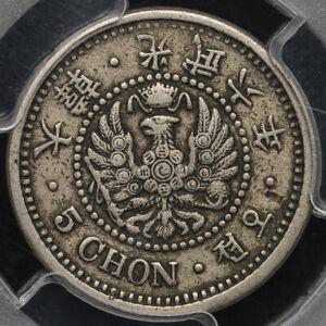 1902 Korea 5 Chon Gwangmuje Year 6 大韓 光武 六年 五錢 known mintage is 15
