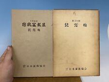 Rare Early Kokufu Ten Bonsai Tree Show Album #39 1965