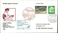 LUFTHANSA Erstflug Osaka Tokio Anchorage Düsseldorf Marken Nippon Stamps Japan