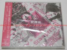 New Houkago Hokago Anthology from Sakura Gakuin CD Japan UPCH-1973 4988005824110