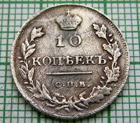 RUSSIA EMPIRE ALEKSANDR I 1815 СПБ МФ 10 KOPEKS, SILVER