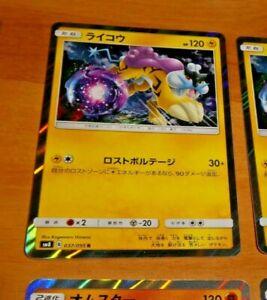 POKEMON JAPANESE CARD RARE HOLO CARTE sm8 B 037/095 R Raikou OCG FOIL JAPAN NM