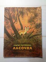 1983 Soviet Russian Children's Book Paperback Children's stories Illustrations