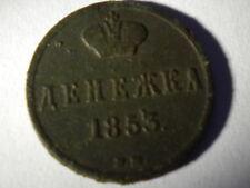 2026. Russia Denga, 1/2 Kopek 1853 BM C# 148.3 (+50