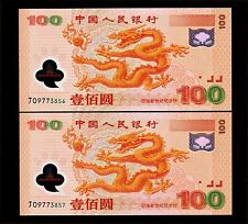 2pcs China 2000 100Yuan Paper Money GEM UNC 2张连号#126