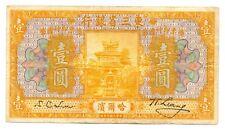 China Provincial Bank of Manchuria 1 Dollar (Yuan) 1921 Harbin F+ #S2927a RARE