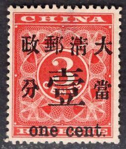CHINA 1897 STAMP Sc. # 78 MNG