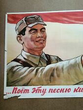 """VINTAGE PROPAGANDA CHINESE SOVIET POSTER """"SONGS FOR CHINESE SOLDIER"""" 1952 YEAR"""