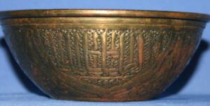 Antique Hand Made Ornate Bronze Floral Bowl