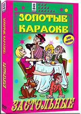 ZOLOTYE KARAOKE: ZASTOLNYE 150 PESEN. RUSSIAN KARAOKE - 150 DRINKING SONGS NEW