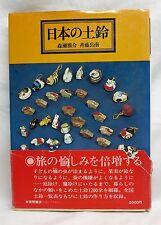 DF5 Japanese Folk Clay Bell Book (1977)