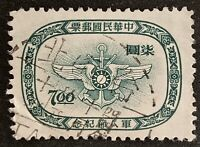 VINTAGE CHINA  Taiwan 1955 Armed Forces Day 7 Dollar stamp