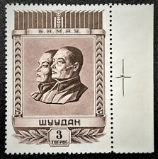 MONGOLIA Sc#114 1953 Sukhbaatar and Choibalsan Mint NH OG w/ Gutter VF (15-37)
